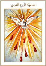 ايقونة الروح القدس 3
